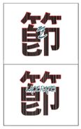 Hardcore Leveling Warrior's Lacerate(節) in the Naver and Line versions (Episode 167)