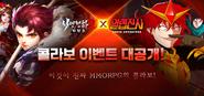 Thunderskym2 x Hardcore Leveling Warrior collaboration 1