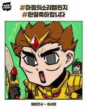 Kim Sehoon's sketch for 'The Sound Your Heart' challenge on Naver Webtoon's instagram.jpg