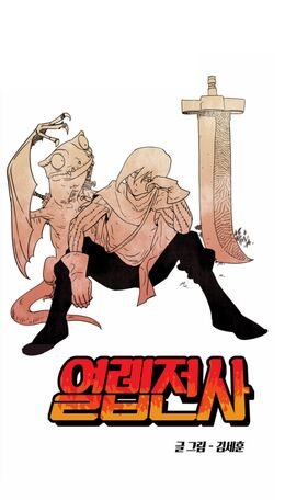 Episode 3 Cover (Korean).jpg