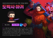 Hungry Ghost (Awakening - Hardcore Leveling Warrior with Naver Webtoon)