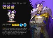 Han Sung-Gong (Awakening Hardcore Leveling Warrior with Naver Webtoon)