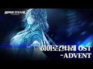 히어로칸타레 OST - APNEA - ADVENT (Full ver