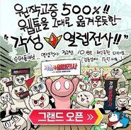 Awakening Hardcore Leveling Warrior with Naver Webtoon Promo with Sehun Kim and Hohoians