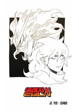 Episode 5 Cover (Korean).jpg