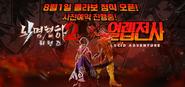 Thunderskym2 x Hardcore Leveling Warrior collaboration 4