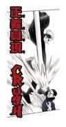 Kim Gu's Teethbreaker Lv.1 - Justice Realization Crush (The Head chapter 17)