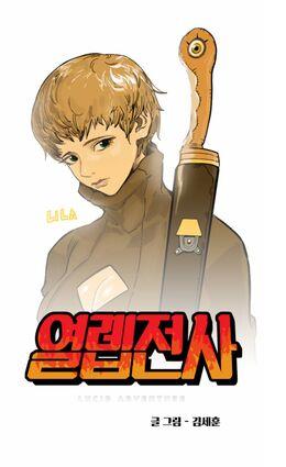 Episode 45 Cover (Korean).jpg