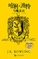 PS-Cover ZH-HANS HouseHufflepuffPaperback