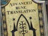 Расширенный курс перевода древних рун