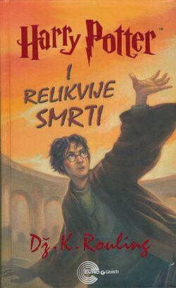 Harry Potter Cover 7 Serbian.jpg