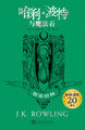 PS-Cover ZH-HANS HouseSlytherinPaperback