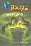 Harry Potter 6 Arabic cover