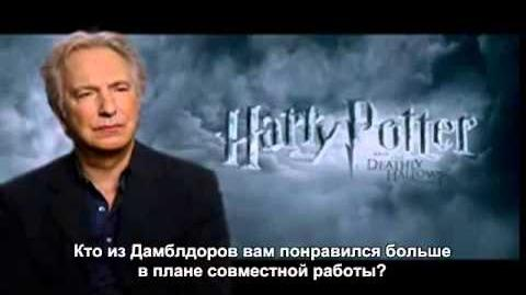 Гарри Поттер интервью Алана Рикмана