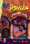 Harry Potter and the Philosopher's Stone – Arabic