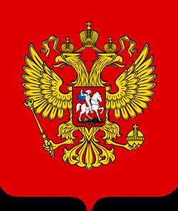 Герб России.png