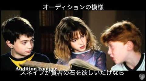 Harry Potter - オーディション