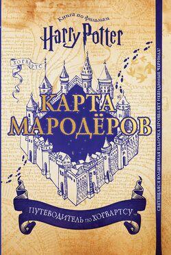 Карта мародеров с волшебной палочкой обложка Махаон 2018.jpg