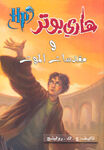 Harry Potter 7 Arabic cover