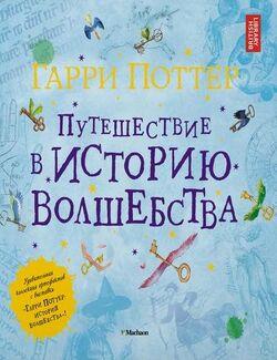 Гарри Поттер Путешествие в историю волшебства Махаон 2018.JPG