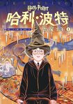 Harry Potter and the Philosopher's Stone - Chinese