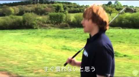 Harry Potter - ロン、ゴルフコースにて