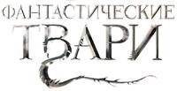 Fantastic Beasts logo rus.png