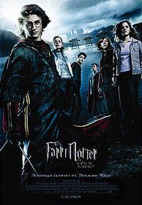 Гаррі Поттер і келих вогню (фільм)