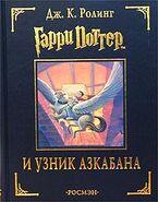Гарри Поттер и узник Азбакана