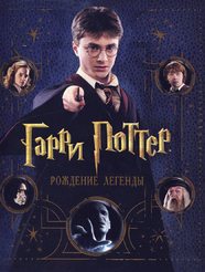 Harry Potter Film Wizardry (RU)