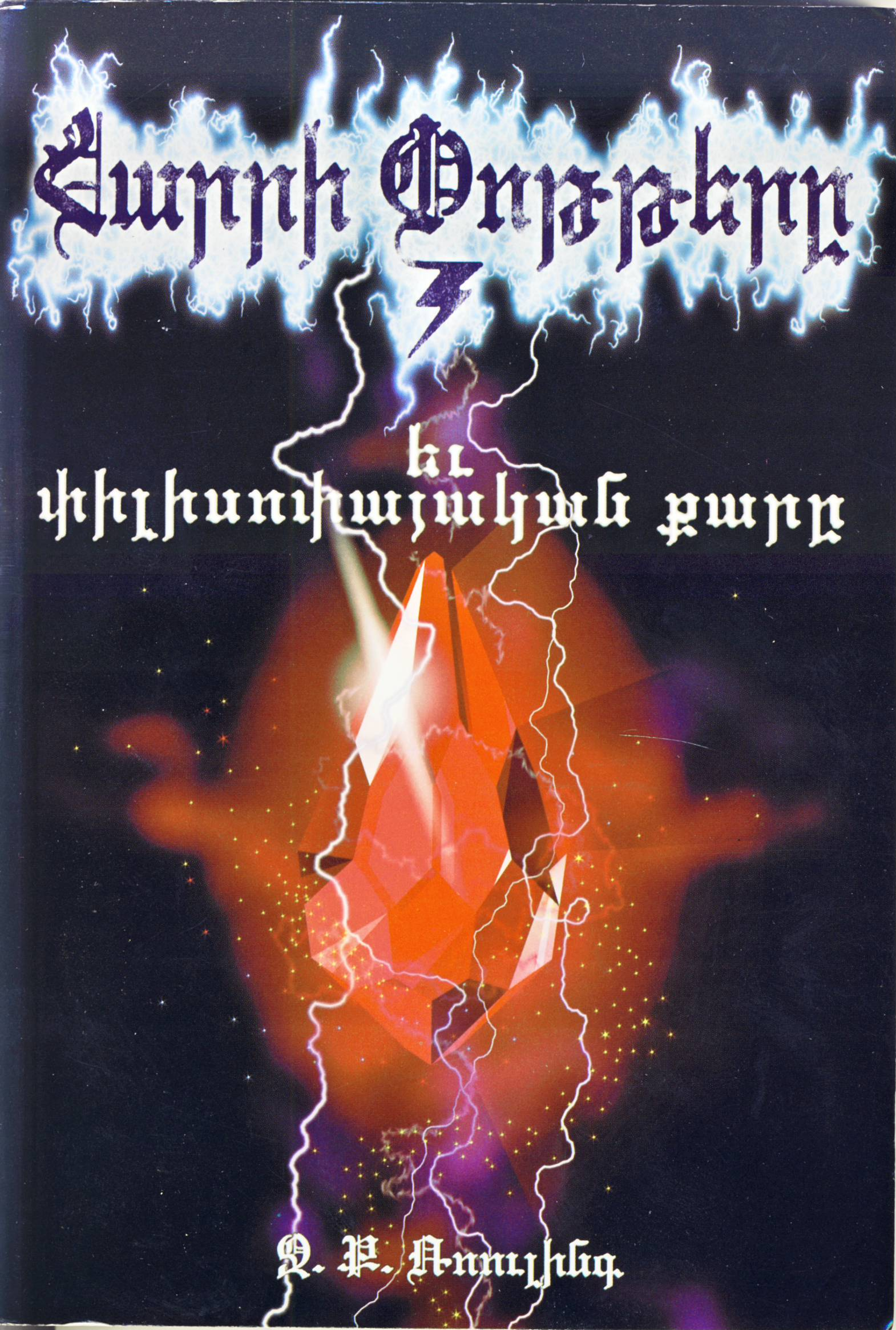 Harry Potter and the Philosopher's Stone – Armenian.jpg