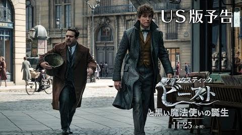 映画『ファンタスティック・ビーストと黒い魔法使いの誕生』 US版予告【HD】2018年11月23日(金・祝)公開