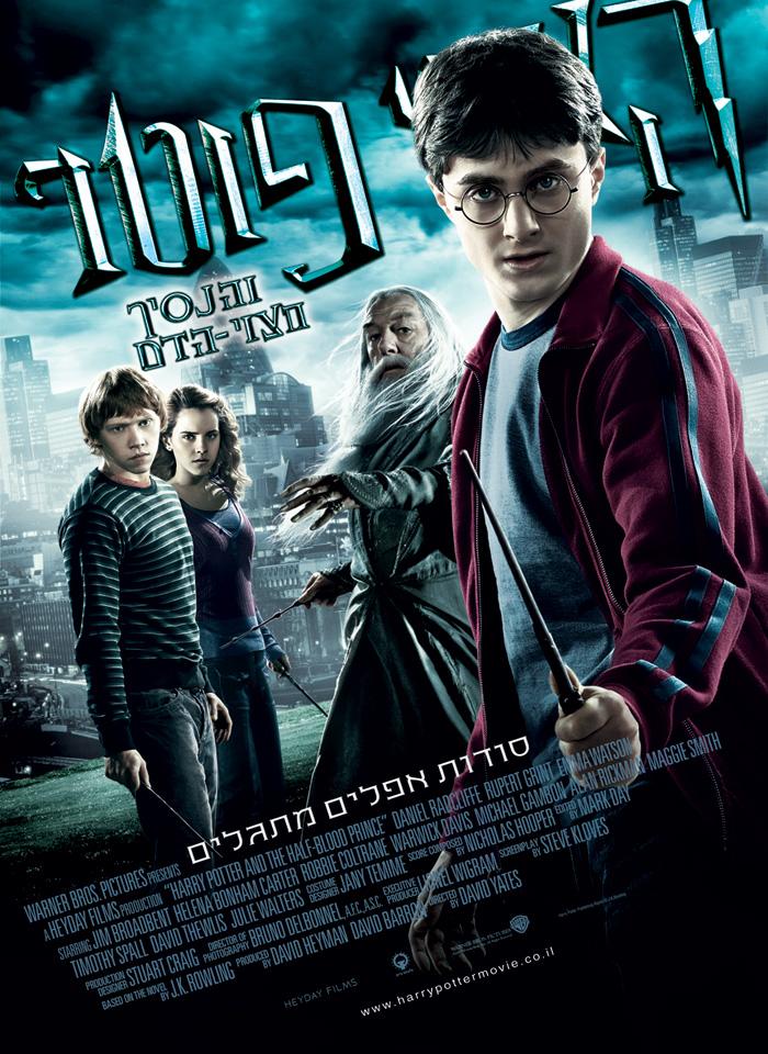 הארי פוטר והנסיך חצוי-הדם (סרט)