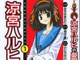The Melancholy of Haruhi Suzumiya (2004 manga)