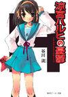 Haruhi book 01 s.jpg