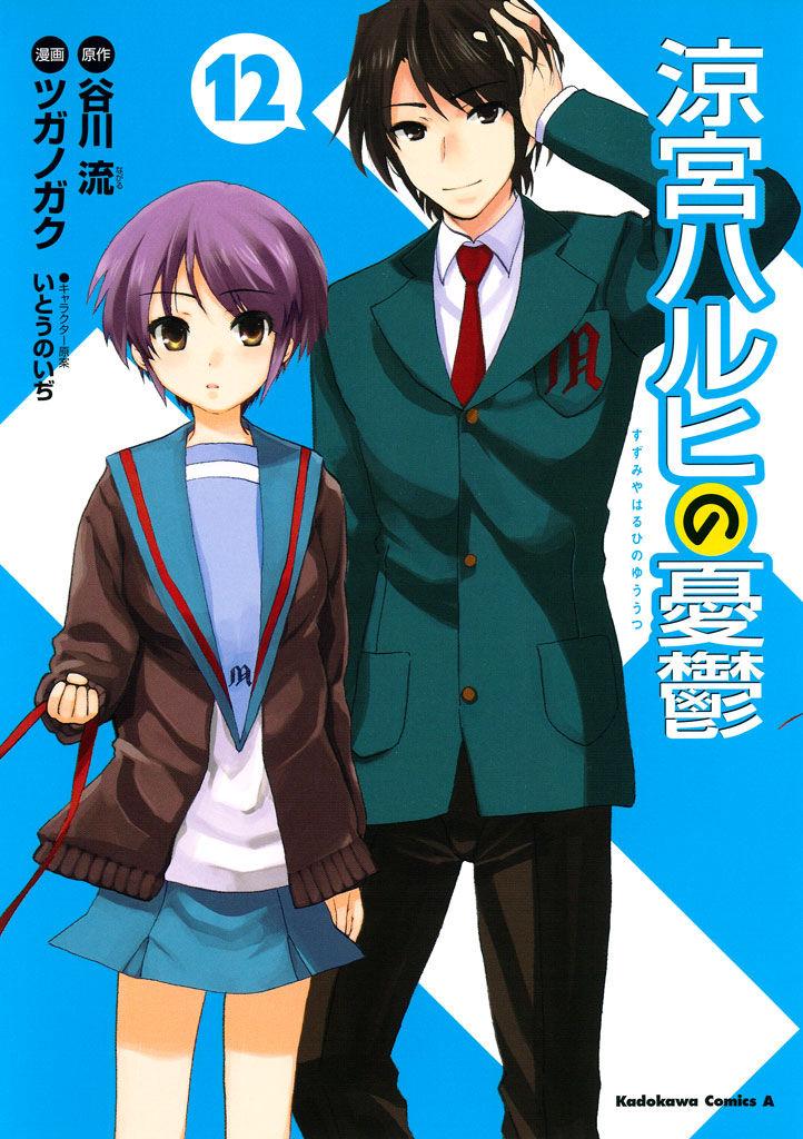 The Melancholy of Haruhi Suzumiya Part 12 (manga)
