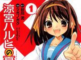 The Melancholy of Haruhi Suzumiya Part 1 (manga)