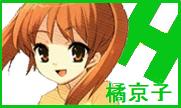 Kyouko Tachibana