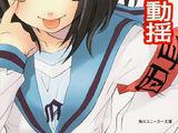 The Wavering of Haruhi Suzumiya