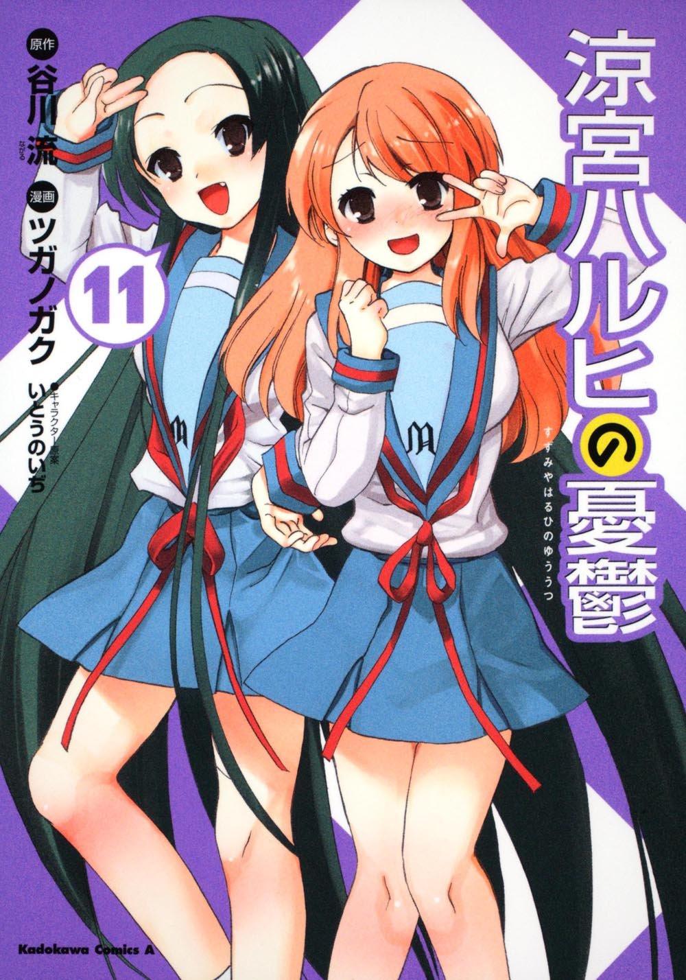 The Melancholy of Haruhi Suzumiya Part 11 (manga)