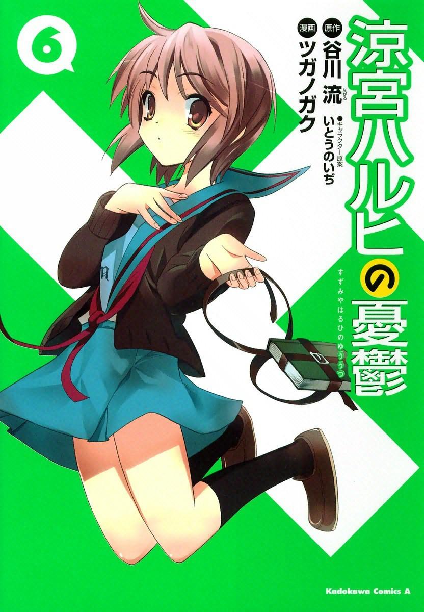 The Melancholy of Haruhi Suzumiya Part 6 (manga)