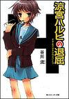 Novel3.jpg
