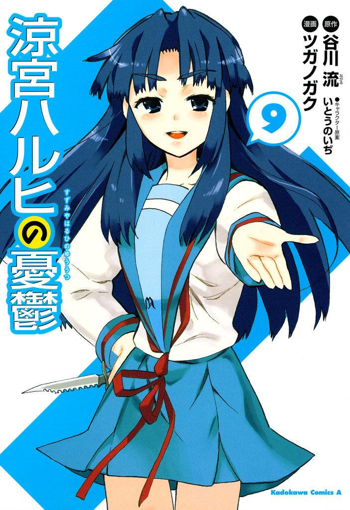The Melancholy of Haruhi Suzumiya Part 9 (manga)