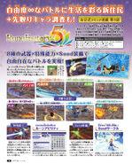 RF5 Nintendo-Dream 10