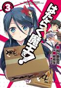 Manga Volume 3.png