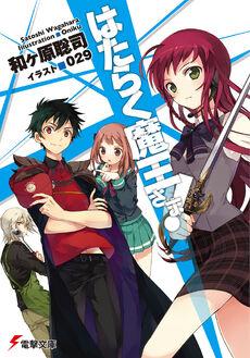 Volume 1 Cover Japanese.jpg