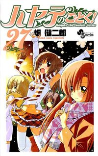 Hayate-no-Gotoku-Volume-27.jpg