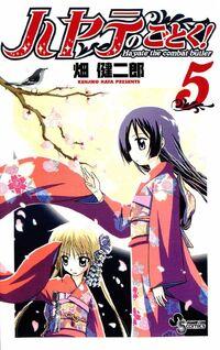 Hayate-no-Gotoku-Volume-5.jpg