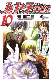 Hayate-no-Gotoku-Volume-10.jpg