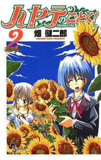 Hayate-no-Gotoku-Volume-2.jpg